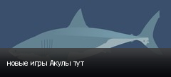 новые игры Акулы тут