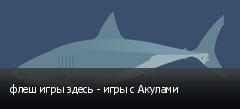 флеш игры здесь - игры с Акулами