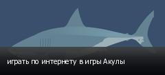 играть по интернету в игры Акулы