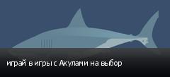 играй в игры с Акулами на выбор