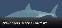 любые Акулы на лучшем сайте игр