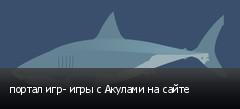 портал игр- игры с Акулами на сайте