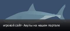 игровой сайт- Акулы на нашем портале