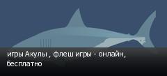 игры Акулы , флеш игры - онлайн, бесплатно