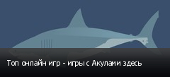 Топ онлайн игр - игры с Акулами здесь