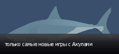 только самые новые игры с Акулами