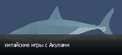 китайские игры с Акулами