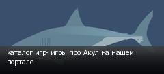 каталог игр- игры про Акул на нашем портале