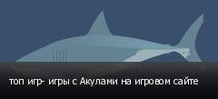 топ игр- игры с Акулами на игровом сайте