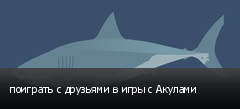 поиграть с друзьями в игры с Акулами