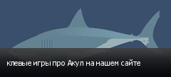 клевые игры про Акул на нашем сайте