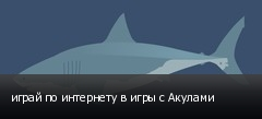 играй по интернету в игры с Акулами