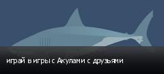 играй в игры с Акулами с друзьями