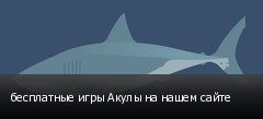 бесплатные игры Акулы на нашем сайте