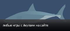 любые игры с Акулами на сайте