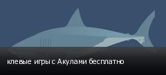 клевые игры с Акулами бесплатно