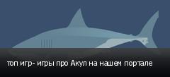 топ игр- игры про Акул на нашем портале