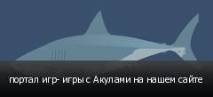 портал игр- игры с Акулами на нашем сайте