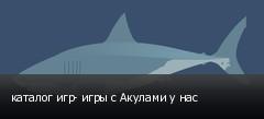 каталог игр- игры с Акулами у нас