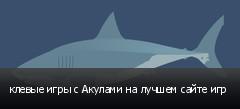 клевые игры с Акулами на лучшем сайте игр