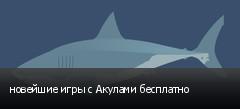 новейшие игры с Акулами бесплатно