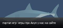 портал игр- игры про Акул у нас на сайте