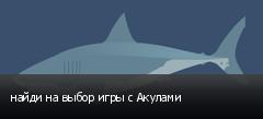 найди на выбор игры с Акулами