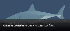 клевые онлайн игры - игры про Акул