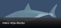 поиск игры Акулы