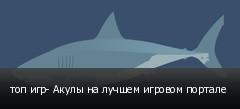 топ игр- Акулы на лучшем игровом портале