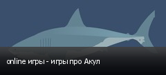 online игры - игры про Акул