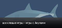 все клевые игры - игры с Акулами
