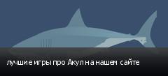 лучшие игры про Акул на нашем сайте