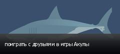 поиграть с друзьями в игры Акулы