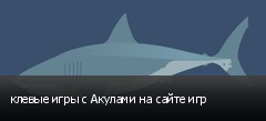клевые игры с Акулами на сайте игр