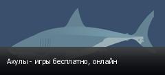 Акулы - игры бесплатно, онлайн