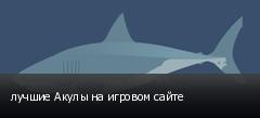 лучшие Акулы на игровом сайте