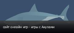 сайт онлайн игр - игры с Акулами