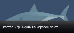 портал игр- Акулы на игровом сайте