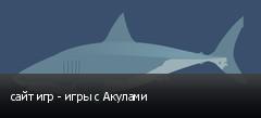 сайт игр - игры с Акулами