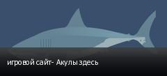 игровой сайт- Акулы здесь