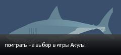 поиграть на выбор в игры Акулы