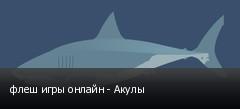 флеш игры онлайн - Акулы
