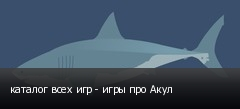 каталог всех игр - игры про Акул
