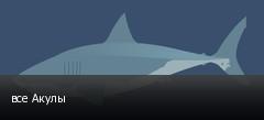 все Акулы