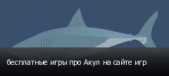 бесплатные игры про Акул на сайте игр