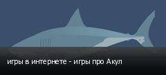 игры в интернете - игры про Акул