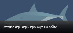 каталог игр- игры про Акул на сайте