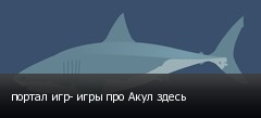 портал игр- игры про Акул здесь
