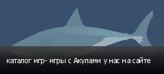 каталог игр- игры с Акулами у нас на сайте